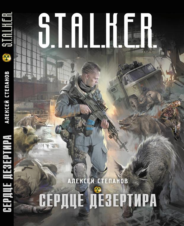 Книги сталкер в формате txt скачать бесплатно