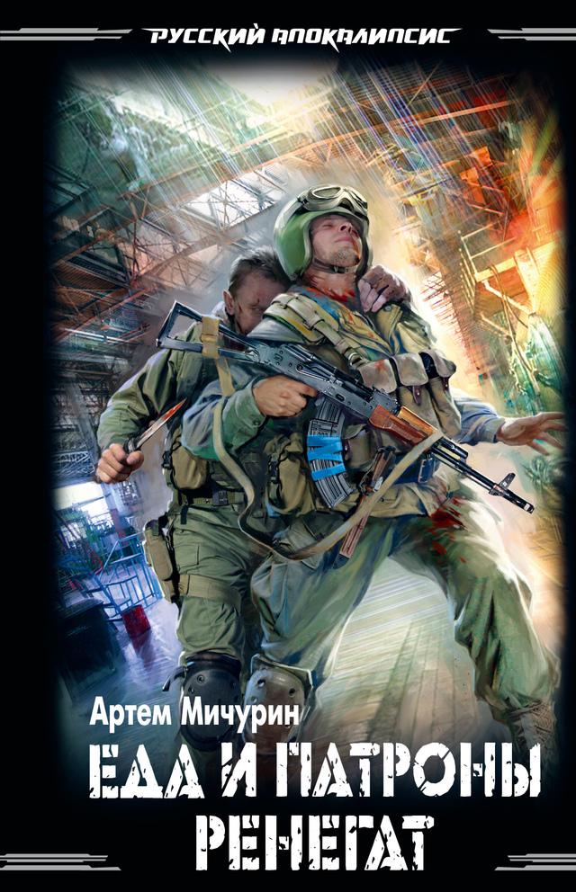 Скачать бесплатно сборник книг про постапокалипсис